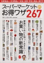 スーパーマーケットのお得ワザ267(三才ムックvol.733)(単行本)