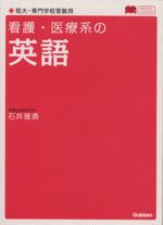 看護・医療系の英語 新課程版(メディカルVブックス)(単行本)