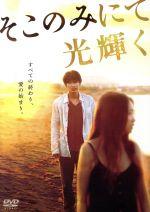 そこのみにて光輝く 豪華版(通常)(DVD)