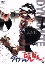 ダイナマイトどんどん(通常)(DVD)
