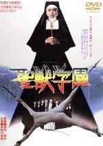 聖獣学園(通常)(DVD)