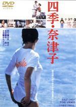 四季・奈津子(通常)(DVD)