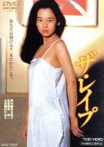 ザ・レイプ(通常)(DVD)