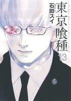 東京喰種 トーキョーグール(13)(ヤングジャンプC)(大人コミック)