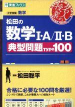 名人の授業松田の数学Ⅰ・A/Ⅱ・B 典型問題Type100 大学受験数学(東進ブックス )(単行本)