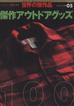 傑作アウトドアグッズ100(ワールド・ムック488世界の傑作品05)(単行本)