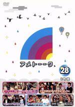 アメトーーク!DVD(28)(通常)(DVD)