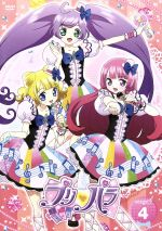 プリパラ Stage.4(通常)(DVD)