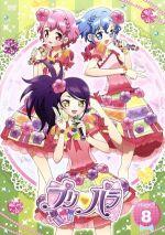 プリパラ Stage.8(通常)(DVD)