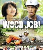 WOOD JOB!~神去なあなあ日常~スタンダード・エディション(Blu-ray Disc)(BLU-RAY DISC)(DVD)