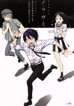 TVアニメ ノラガミ スペシャルイベント~あなたにご縁があらんことを~(Blu-ray Disc)(BLU-RAY DISC)(DVD)