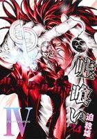 嘘喰い(34)(ヤングジャンプC)(大人コミック)