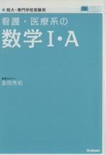 看護・医療系の数学Ⅰ・A 新課程対応版 短大・専門学校受験用(メディカルVブックス)(単行本)
