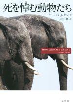 死を悼む動物たち(単行本)