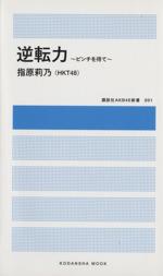 逆転力 ピンチを待て(講談社AKB48新書)(新書)