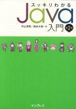 スッキリわかるJava入門 第2版(単行本)