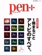 Pen+ 一冊まるごとアドビのすべて。(HC-ムック)(単行本)