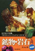 鉱物・岩石入門 色や形の不思議、でき方のメカニズムがよくわかる(単行本)