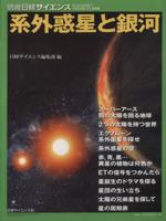 系外惑星(単行本)