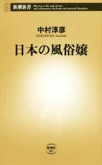 日本の風俗嬢(新潮新書581)(新書)