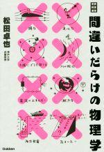 間違いだらけの物理学(学研科学選書)(単行本)