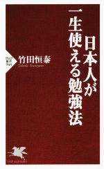 日本人が一生使える勉強法(PHP新書944)(新書)