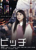 ビッチ(通常)(DVD)
