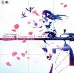 Ciel nosurge Genometric Concert Vol.3~帝賜の詩~(DVD付)(通常)(CDA)