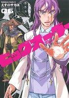 ビッグオーダー(6)(角川Cエース)(大人コミック)