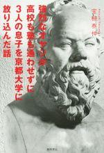 強烈なオヤジが高校も塾も通わせずに3人の息子を京都大学に放り込んだ話 (単行本)