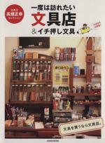 一度は訪れたい文具店&イチ押し文具 文具王高畑正幸セレクション(玄光社MOOK81)(単行本)