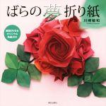 ばらの夢折り紙(DVD、色紙付)(単行本)