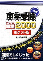 中学受験 必須 難語2000 ポケット版(文庫)