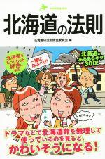 北海道の法則(Linda BOOKS!)(新書)