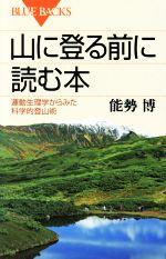 山に登る前に読む本(ブルーバックス)(新書)