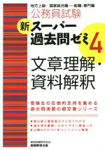 公務員試験 新スーパー過去問ゼミ 文章理解・資料解釈(4)(単行本)