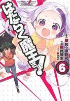 はたらく魔王さま!(6)(電撃C)(大人コミック)