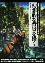 幻想的な背景を描く 緻密なドロウイングでつくるリアルな異空間(コミックス・ドロウイングブックEXTRA)(単行本)