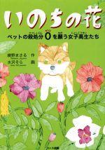 いのちの花 ペットの殺処分0を願う女子高生たち(児童書)