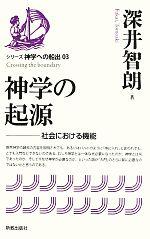 神学の起源 社会における機能(シリーズ神学への船出03)(単行本)