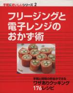 フリージングと電子レンジのおかず術(手軽においしいシリーズ2)(単行本)