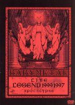 LIVE~LEGEND 1999&1997 APOCALYPSE(通常)(DVD)