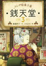 ふしぎ駄菓子屋 銭天堂(3)(児童書)