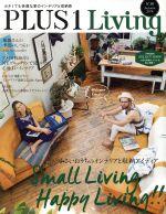 PLUS 1 Living Autumn 2014 小さいおうちのインテリアと収納アイディア(No.88)(単行本)