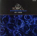 死神くん オリジナルサウンドトラック(通常)(CDA)