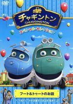 チャギントン スペシャル・セレクション フート&トゥートのお話(通常)(DVD)