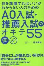 何を準備すればいいかわからない人のためのAO入試・推薦入試のオキテ55(単行本)