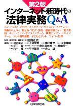 インターネット新時代の法律実務Q&A 第2版(単行本)