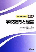 学校教育と経営(新教職教育講座第2巻)(単行本)