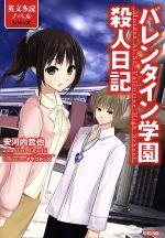 バレンタイン学園殺人日記(英文多読ノベルシリーズ)(単行本)